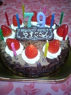画像1: お誕生日ケーキ